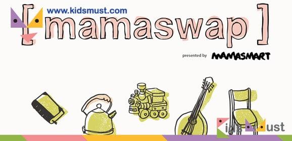 MAMASMART [ mamaswap ] 二手換物平台