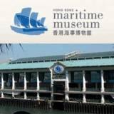 兒童免費:香港海事博物館 [1/9-31/12/2017]