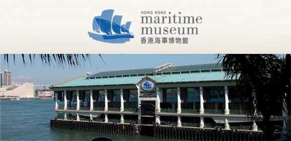 香港海事博物館開放日2015
