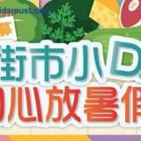 街市小DJ「開心放暑假」 (5,12,19,26/8/2017)