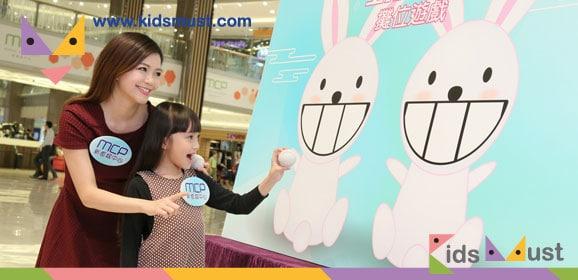 中秋親子活動:「玉兔大板牙」攤位遊戲