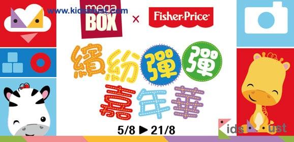 MegaBox x Fisher-Price繽紛彈彈嘉年華
