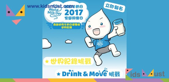 免費親子活動:世界牛奶日家庭同樂日2017@西九文化區 [18/6/2017]