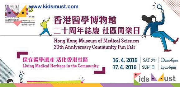 香港醫學博物館社區同樂日2016