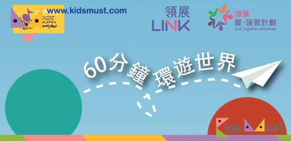 音樂兒童基金會「60分鐘音樂環遊世界」合家歡表演