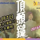 《頂頭鎚》慈善音樂劇@香港文化中心 [7/1/2017]