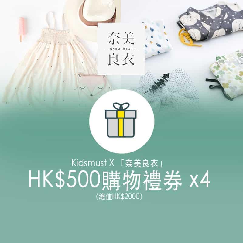 Kidsmust X 「奈美良衣」送出HK$500購物禮券名額4個