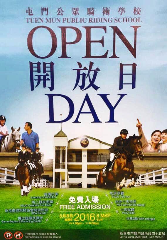 屯門公眾騎術學校開放日2016