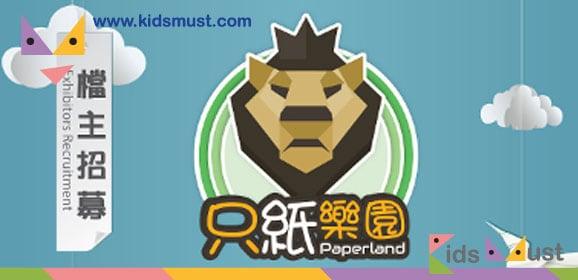 荔枝角D2 Place商場【只紙樂園 PaperLand】 x 創意市集
