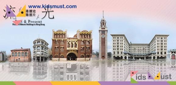 「流光」香港歷史建築照片展