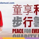 慈善活動:宣明會「童享和平步行籌款」@清水灣鄉村俱樂部 [21/10/2017;截: 30/9/2017]