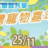 荃灣寵物嘉年華2017@荃灣 [25/11/2017]