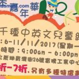 圖書優惠:景行繪本嘉年華@火炭 [6-11/11/2017]