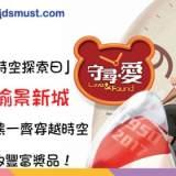香港紅十字會「愛心相連大行動」@愉景新城 [5/11/2017]