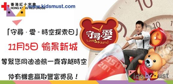 香港紅十字會「愛心相連大行動」