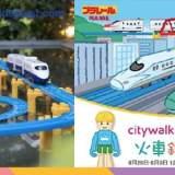 全港最大型戶外PLARAIL火車鐵道裝置:《PLARAIL火車鐵道城》@荃灣Citywalk [29/6-6/8/2017]