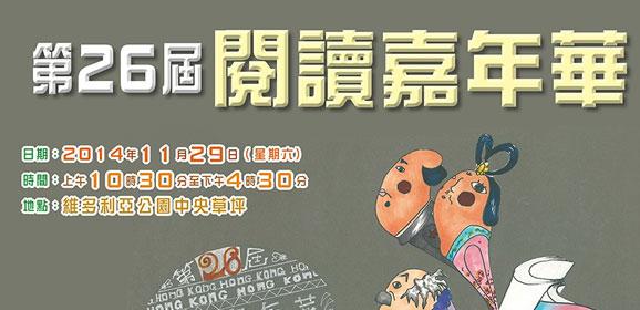 免費親子活動:第26屆教協閱讀嘉年華@維園 [29/11/2014] | 親子活動 family fun@香港2018