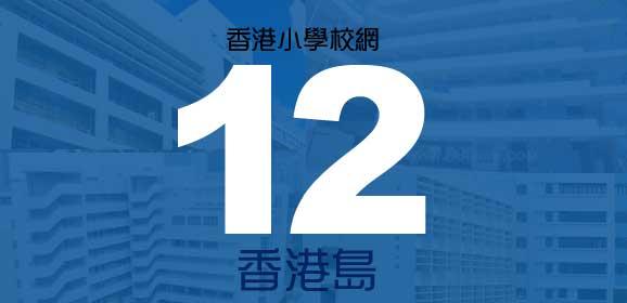 香港小學派位校網-12校網