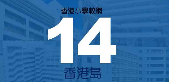 香港小學派位校網-14校網