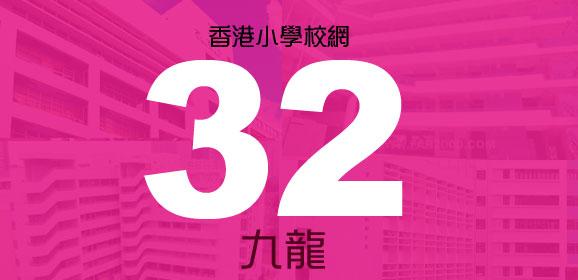 香港小學派位校網-32校網