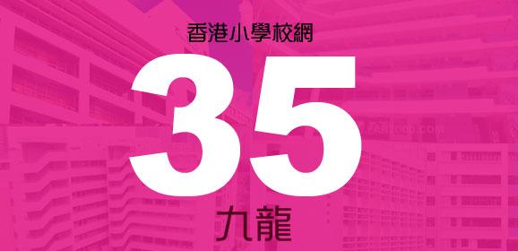 香港小學派位校網-35校網
