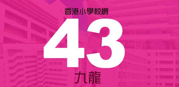 香港小學派位校網-43校網