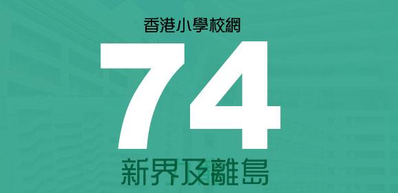 香港小學派位校網-74校網