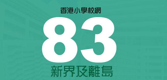 香港小學派位校網-83校網