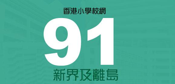 香港小學派位校網-91校網