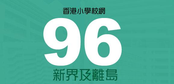 香港小學派位校網-96校網