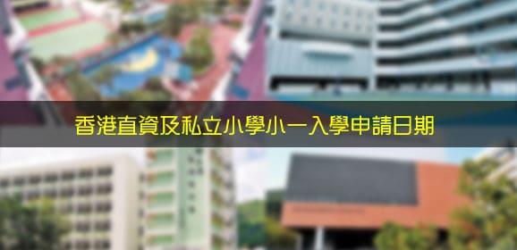 香港直資及私立小學小一入學申請及講座時間表 (2017-18)