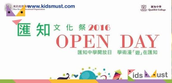 匯知中學開放日・文化祭2016 [24/4/2016] | 親子活動 family fun@香港2020