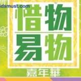 親子好去處:資源共享綠色計劃之「惜物‧易物嘉年華」@九龍灣 [10/9/2017]