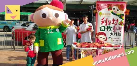 親子活動 family fun@香港2020 | 有意義/慈善親子活動
