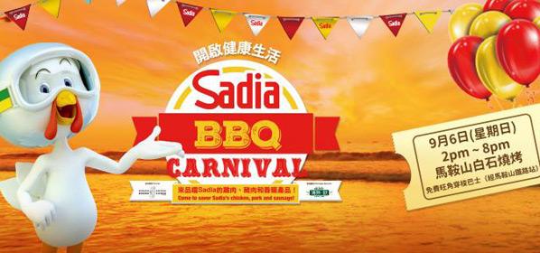 Sadia 海邊燒烤嘉年華