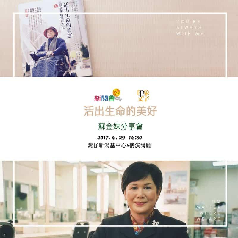 免費親子活動:新閱會「活出生命的美好」蘇金妹分享會 [29/4/2017] | 親子活動 family fun@香港2020