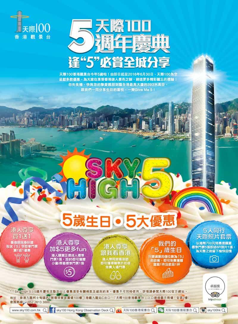 天際100香港觀景台5週年「Sky High 5」優惠