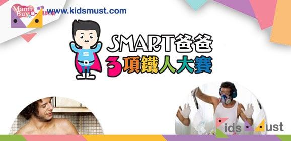 Smart爸爸三項鐵人大賽@荷里活廣場