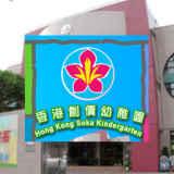 迦南幼稚園K1入學申請 (2015-16) | 入學資訊/親子活動@香港2015