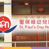 聖保祿幼兒園N1入學申請 (2017-18) [1-5/3/2017]