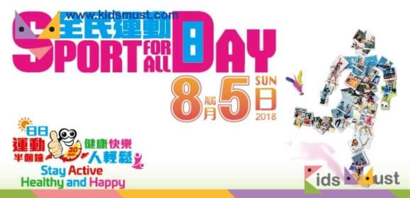 免費親子活動:「2018全民運動日」[5/8/2018] | 親子活動 family fun@香港2020