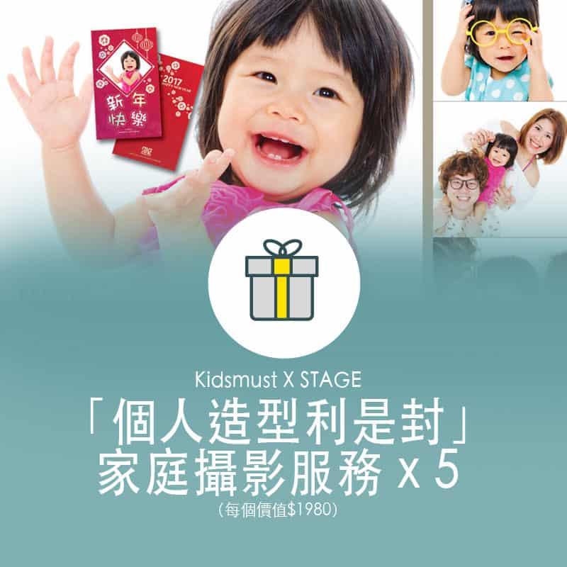 STAGE 送出「個人造型利是封」家庭攝影服務