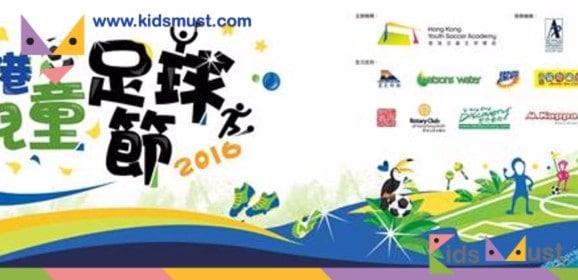 《香港兒童足球節》@京士柏運動場