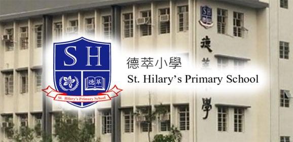 私立小學:德萃小學入學申請2020-21 [22/7-27/9/2019]   親子活動 family fun@香港2020