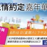 免費親子旅遊講座:EGL親情約定嘉年華 [10/6/2017]