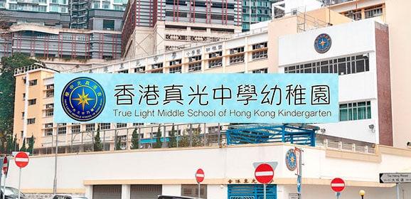 香港真光中學幼稚園K1入學申請