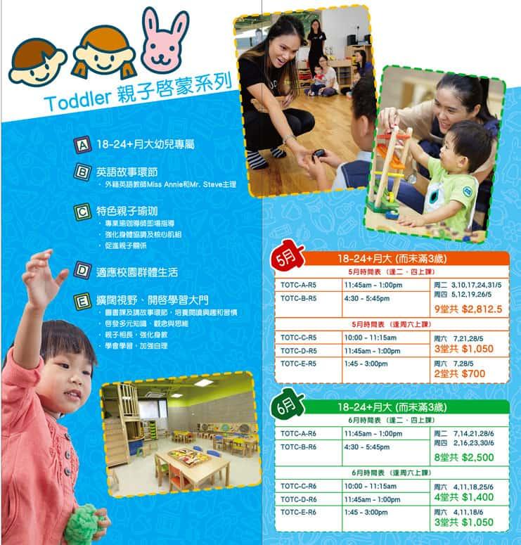 LUDUS Club 「親子啟蒙系列」英語課程