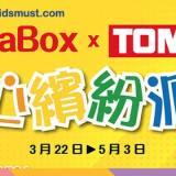 免費親子活動:TOMICA 開心繽紛派對@MegaBOX [22/3-3/5/2017]