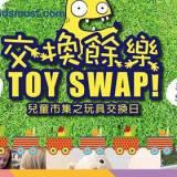 兒童市集之玩具交換日@西營盤 [24/6/2017]