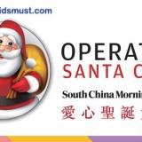 "玩具""反""斗城 x Operation Santa Claus「Toy-raising」慈善捐贈活動 [截: 31/8/2017]"